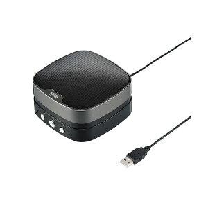 サンワサプライWEB会議小型スピーカーフォンMM-MC28