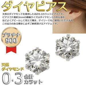 プラチナPT900天然ダイヤモンドピアス0.3CT