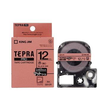 (まとめ) キングジム テプラ PRO テープカートリッジ マットラベル 12mm 赤(薄紅)/黒文字 SB12R 1個 【×5セット】
