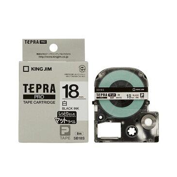(まとめ) キングジム テプラ PRO テープカートリッジ マットラベル 18mm 白/黒文字 SB18S 1個 【×4セット】