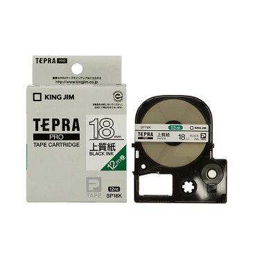 (まとめ) キングジム テプラ PRO テープカートリッジ 上質紙ラベル 18mm 白/黒文字 SP18K 1個 【×4セット】