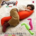 ビーズクッション/抱きまくら 【ショートタイプ/ゴールド】 流線形 日本製 『Dugong-ジュゴン-』【代引不可】 2