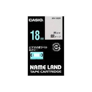 (業務用30セット)カシオCASIOラベルテープXR-18SR銀に黒文字18mm×30セット【ポイント10倍】