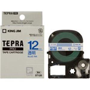 (業務用50セット)キングジムテプラPROテープST12B透明に青文字12mm×50セット【ポイント10倍】