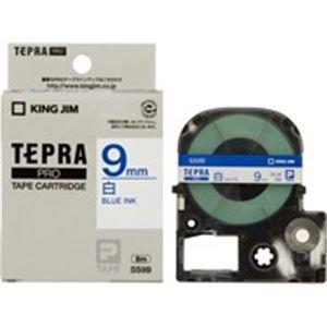 (業務用50セット)キングジムテプラPROテープSS9B白に青文字9mm×50セット【ポイント10倍】