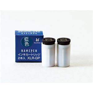 (まとめ)シャチハタXスタンパー補充インキカートリッジ顔料系ネームペン用藍色XLR-GP1パック(2本)【×30セット】【ポイント10倍】