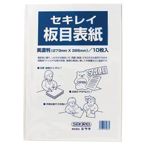 (まとめ) セキレイ 板目表紙70 美濃判 ITA70BP 1パック(10枚) 【×20セット】【ポイント10倍】