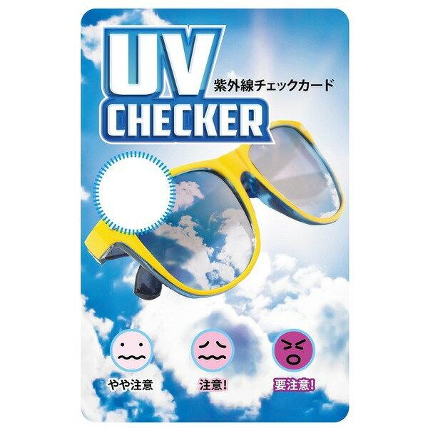 紫外線チェックカード・UV6 【100枚セット】 【代引不可】