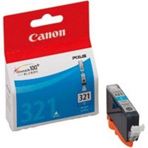 (業務用50セット)Canonキャノンインクカートリッジ純正【BCI-321C】シアン(青)×50セット【ポイント10倍】