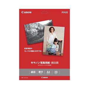 (まとめ) キャノン Canon 写真用紙・絹目調 印画紙タイプ SG-201A420 A4 1686B005 1冊(20枚) 【×3セット】【ポイント10倍】