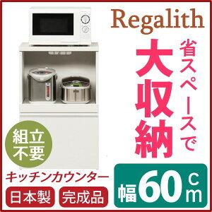 キッチンカウンター幅60cm二口コンセント/スライドテーブル/引き出し付き日本製ホワイト(白)【完成品】【】【ポイント10倍】