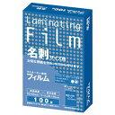 (まとめ) アスカ ラミネーター専用フィルム 名刺サイズ 100μ BH903 1パック(100枚) 【×15セット】【ポイント10倍】