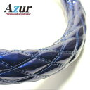 Azur ハンドルカバー 大型ギガ(H6.12-H19.4) ステアリング...