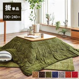 こたつ布団 洗える 長方形 ずれないひも付き無地調 オレンジ 約190×240cm