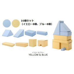 プレイクッション ブルー/イエロー 16個セット(ブルー8個・イエロー8個)【代引不可】