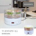 ROOMMATE フードドライヤーミニ 乾燥果物 ドライフードメーカー ドライフルーツ 野菜チ…
