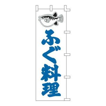 ライズ のぼり F-328 ふぐ料理 YLI1401 【ポイント10倍】