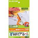 [ELECOM(エレコム)] アイロンで簡単に貼り付けられる!給食セット用布用名前ラベル(洗濯に強い) EJP-WPNL2(代引き不可)【ポイント10倍】