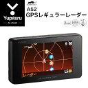 ユピテル GPSレギュラーレーダー A52 レーダー探知機【...