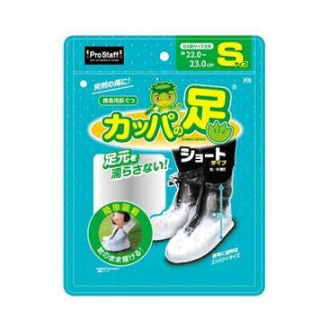 プロスタッフ 携帯用長くつ カッパの足ショート S (22.0~23.0cm) P170 靴カバー レインシューズカバー 防水【S1】