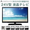 24型(24V 24インチ) フルハイビジョン 液晶テレビ 1波 AT-24L01SR/ 【メーカー保証1年】外付けHDD対応 ASPILITY【あす楽対応】【ポイント10倍】【送料無料】【smtb-f】