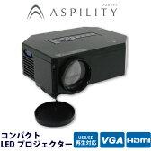 【箱破損品】ASPILITY コンパクトLEDプロジェクター APJ-01B 小型【あす楽対応】【ポイント10倍】【送料無料】【smtb-f】