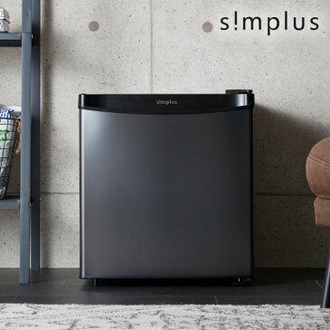 冷蔵庫 simplus シンプラス 46L 1ドア コンパクト 小型 ブラック 省エネ 一人暮らし 新生活 ミニ冷蔵庫 SP-46L1-BK 【送料無料】