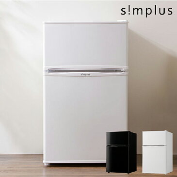 冷蔵庫 simplus シンプラス 2ドア冷蔵庫 90L SP-290WH ホワイト 冷凍庫 2ドア 省エネ 左右 両開き 1人暮らし 白(代引不可)【あす楽対応】【送料無料】【smtb-f】