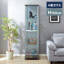 ガラスコレクションケース フィギュアケース 4段 4面ガラス 幅42.5cm 奥行36.5cm 高さ162cm ブラウン 強化ガラス マグネット式(代引不可)【送料無料】