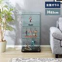 ガラスコレクションケース フィギュアケース 3段 クリア 全面ガラス 幅42.5cm 奥行36.5cm 高さ85cm 強化ガラス ブラック(代引不可)【送料無料】・・・