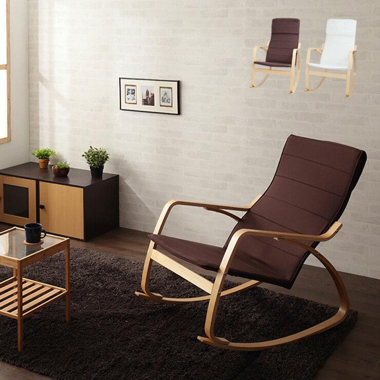 リラックスロッキングチェアパーソナルチェア1人掛けリラックスチェアロッキングチェア木製アームチェアハイバックチェアチェアー椅子【送料無料】