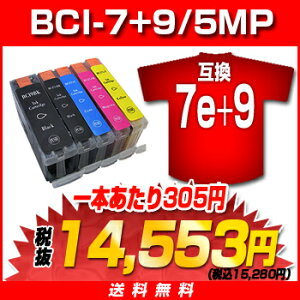 【福袋】【10組(計50個)】【ICチップ付/LED未点灯】BCI-7+9/5MPBCI-7e(BK/C/M/Y)+BCI-9BKマルチパック互換インク【キャノン(canon)】BCI-7e+9/5MP,BCI-9BKBCI-7eBKetc互換インク福袋