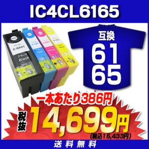 ◎◎【福袋】【10組セット(計40個)】IC4CL6165互換インク【エプソン(EPSON)】IC4CL6165ICBK61ICC65ICM65ICY65互換インク福袋【RCPapr28】