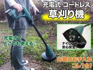 充電式コードレス草刈り機Y-KK-13【ポイント10倍】【RCP】