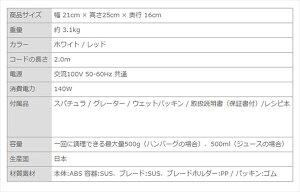 山本電気フードプロセッサーMB-MM41マスターカットミキサー【送料無料】【smtb-f】【あす楽対応】【ポイント10倍】【RCP】