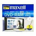 日立マクセル 録画用DVD-RAM DM120WPB.5S【ポイント10倍】
