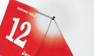 アシックスグラウンド・ゴルフ大型スタート表示板セット(同色8台組)GGG071グリーン(80)【ポイント10倍】