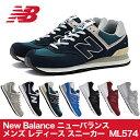 ニューバランス New Balance ML574 スニーカー 靴 シューズ メンズ レディース【あす楽対応】【送料無料】【ポイント10倍】