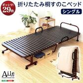 通気性抜群!折りたたみ式すのこベッド【-Aile-エール】 スノコ 折り畳み ベッド(代引き不可)【ポイント10倍】