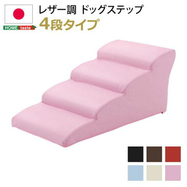 ドッグステップ 日本製 4段 ペット ソファ ベッド 腰痛 腰 保護 小型犬用 おしゃれ シンプル (代引不可) (送料無料)