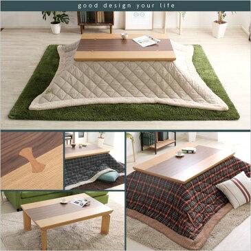 コタツテーブル こたつテーブル カーボンフラットヒーター付き 長方形 単品 ナチュラル 高さ調節 (代引不可) (送料無料)