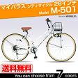 マイパラス 自転車 シティサイクル MyPallas/マイパラス シティサイクル 自転車 26インチ M-501 6段変速(代引き不可)【送料無料】【ポイント10倍】