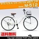 マイパラス 自転車 シティサイクル MyPallas/マイパラス シティサイクル 自転車 26インチ M-512(代引き不可)【送料無料】【ポイント10倍】