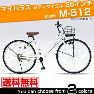 マイパラス自転車シティサイクルMyPallas/マイパラスシティサイクル自転車26インチM-512(代引き不可)【ポイント10倍】【RCP】