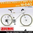 【特価品】マイパラス 自転車 クロスバイク MyPallas/マイパラス クロスバイク自転車 26インチ M-640 6段変速(代引き不可)【ポイント10倍】【送料無料】