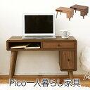 Pico series Pc desk パソコンデスク パソコン台 机 収納 収納家具 木製 PC台 PCデスク パソコン机 PC机 シンプル【ポイント10倍】【送料無料】