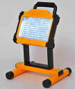 充電式投光器 ライト 緊急時ライト 最長約3時間使用可能(代引不可)【ポイント10倍】【送料無料】