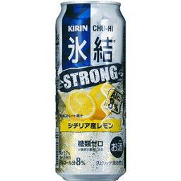 キリン 氷結 ストロングレモン 500ml×24本(代引き不可)