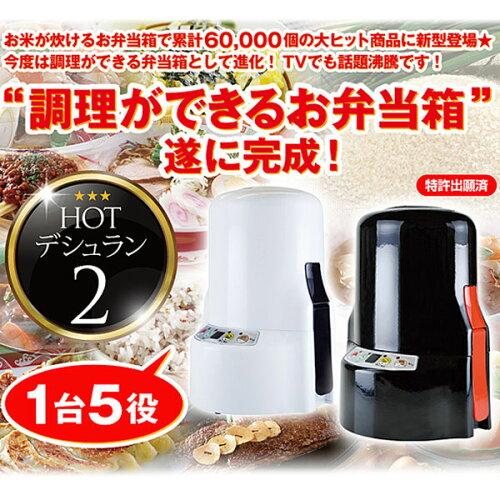 HOTデシュラン2 HDS-2 弁当箱 プライスレス キムタク
