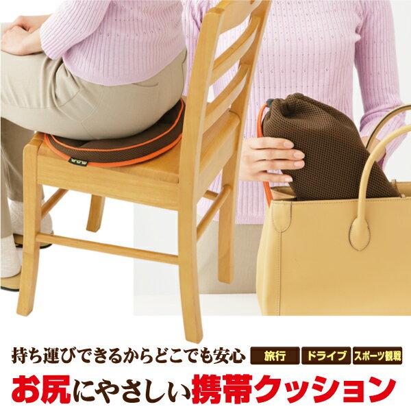 携帯用 円座クッション[勝野式 携帯便利 Gクッション]長時間座ってもお尻と腰に優しい携帯クッション骨盤クッション 円座クッション 携帯クッション 腰痛 痔